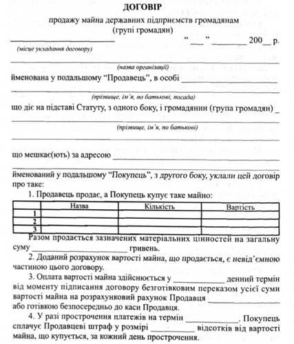 Зразок Додаткова Угода До Договору Оренди Приміщення