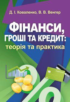 Гроші та кредит мауп